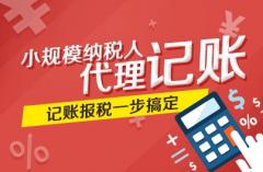 上海代理记账和金融中介有什么不同