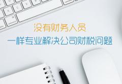 上海代理记账的收费标准如何?